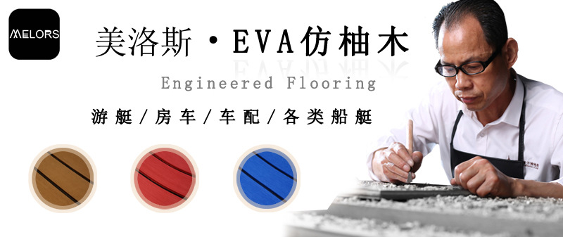 EVA游艇仿柚木地板甲板厂家