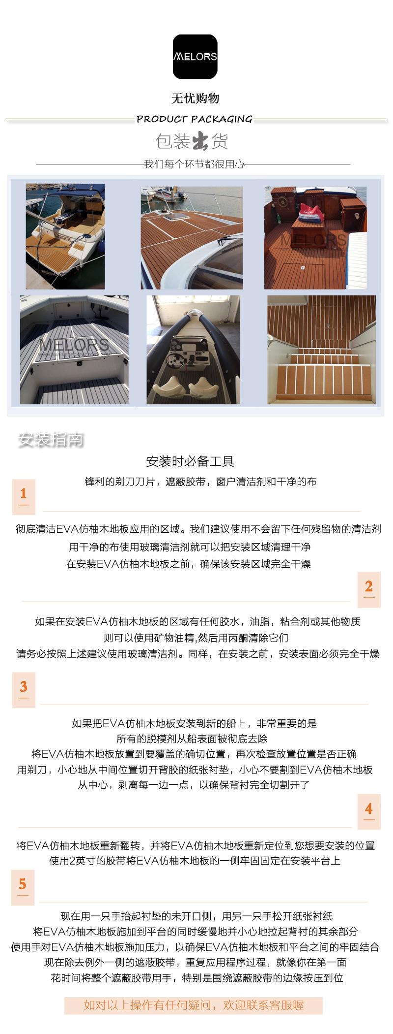 CNC定制防水防滑EVA仿柚木甲板
