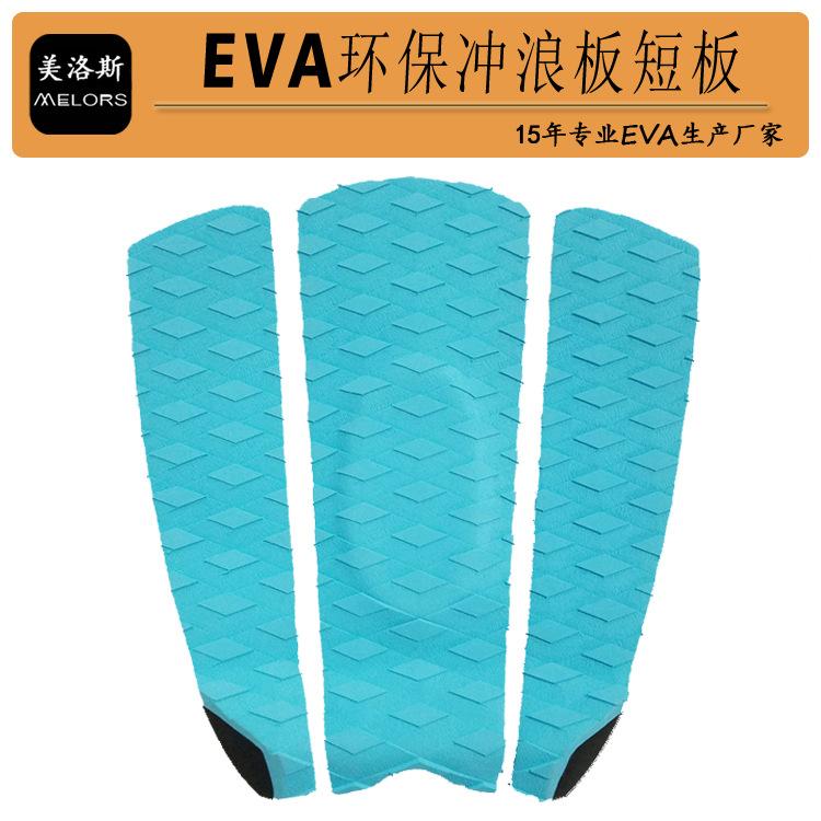 EVA冲浪板防滑垫