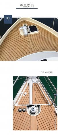 PVC仿柚木游艇地垫