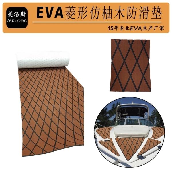 美洛斯菱形纹EVA船垫