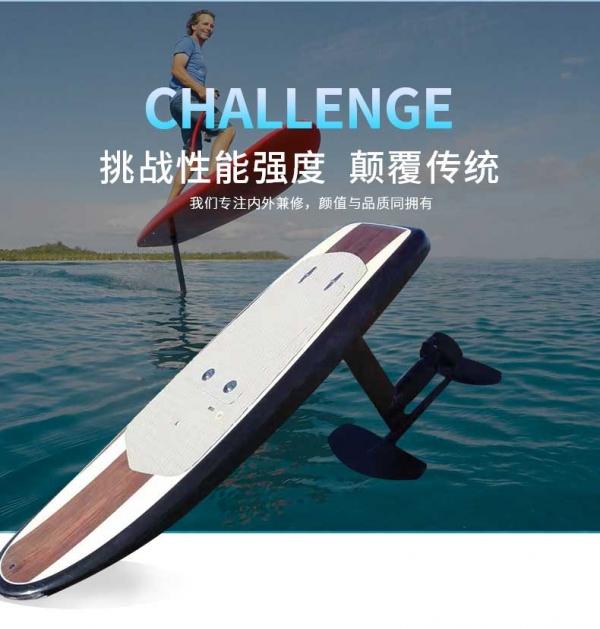 惠州电动水翼